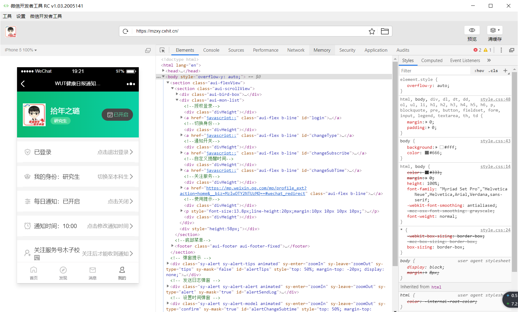 图:微信开发者工具截图