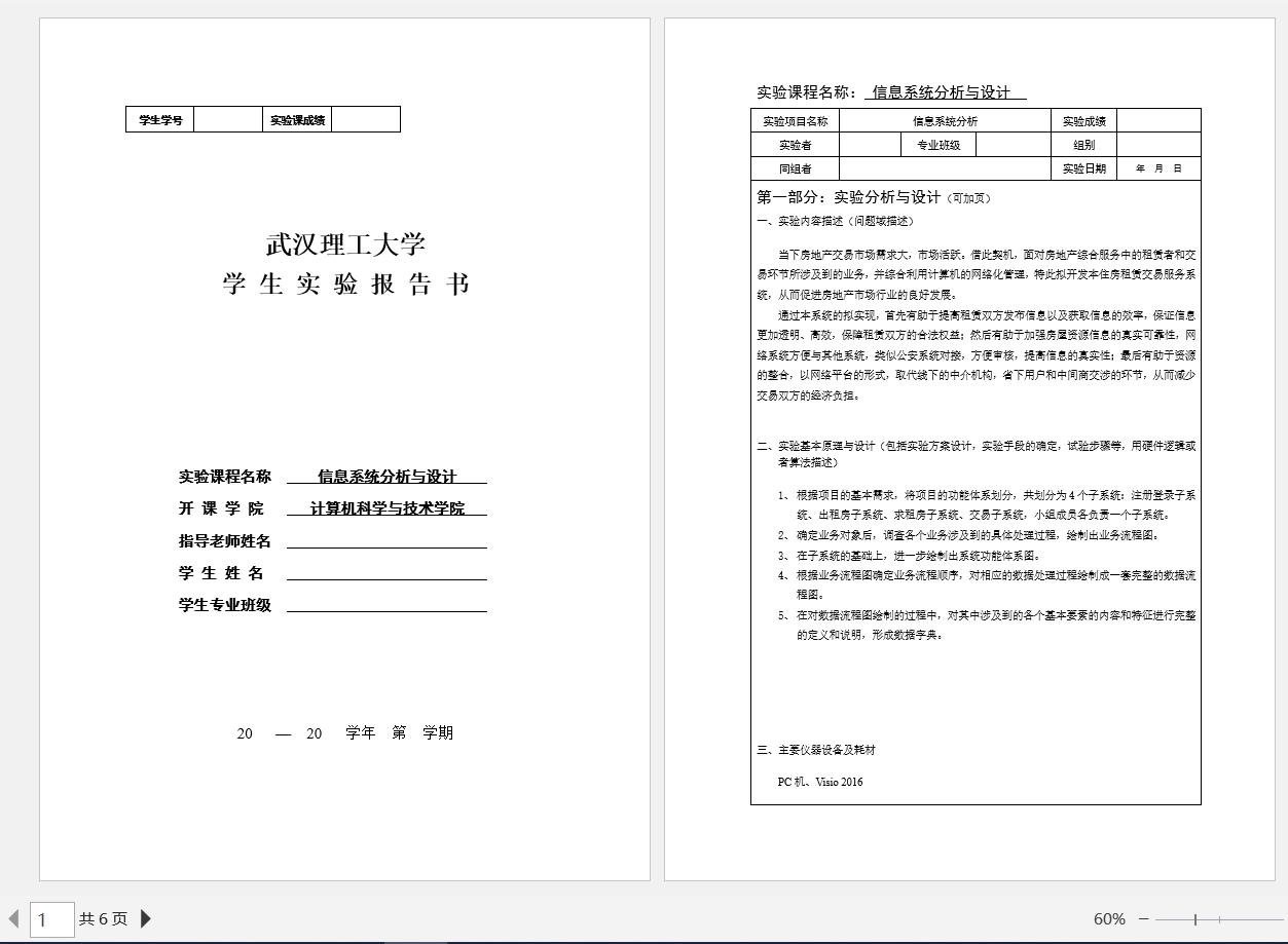 《信息系统分析与设计》实验报告书