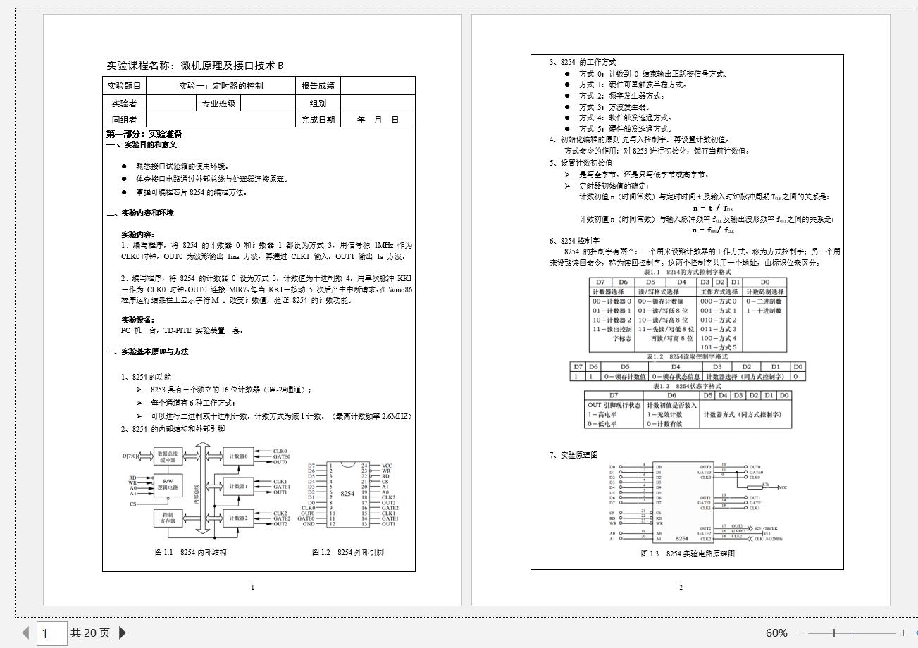《微机原理及接口技术》实验报告书