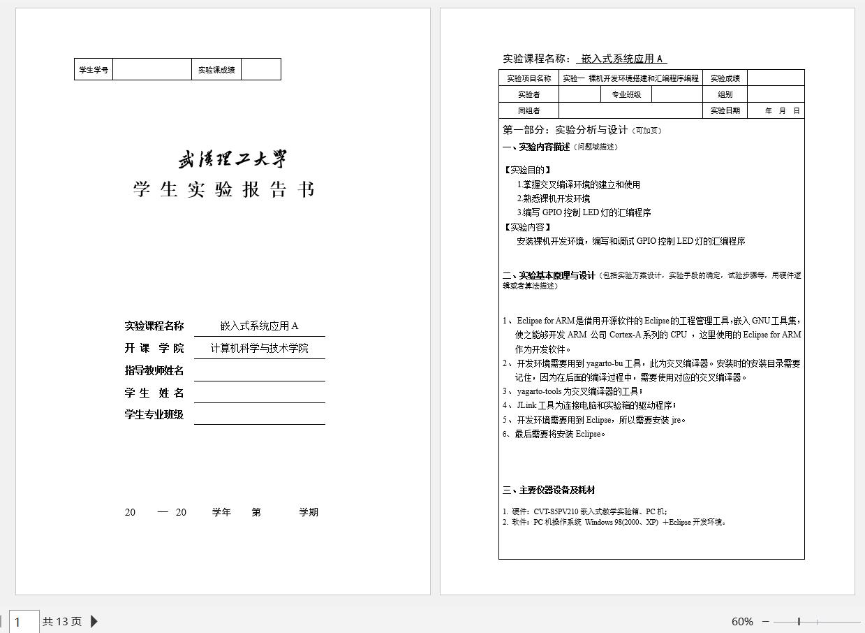 《嵌入式系统应用》实验报告书