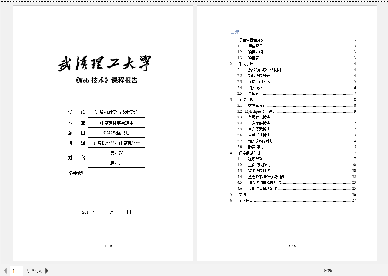 《Web技术》实验&课程报告书
