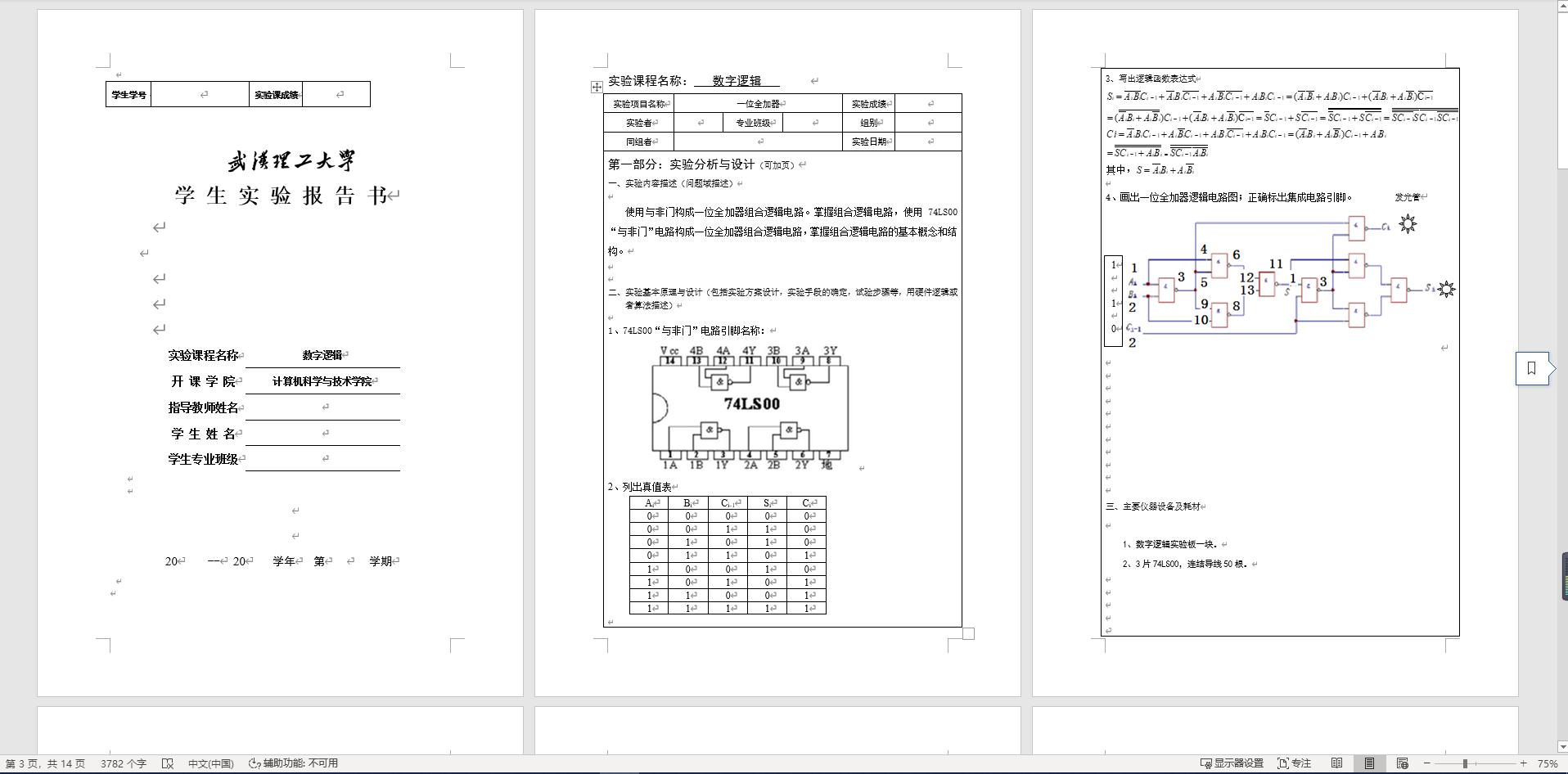 《数字逻辑》实验报告书