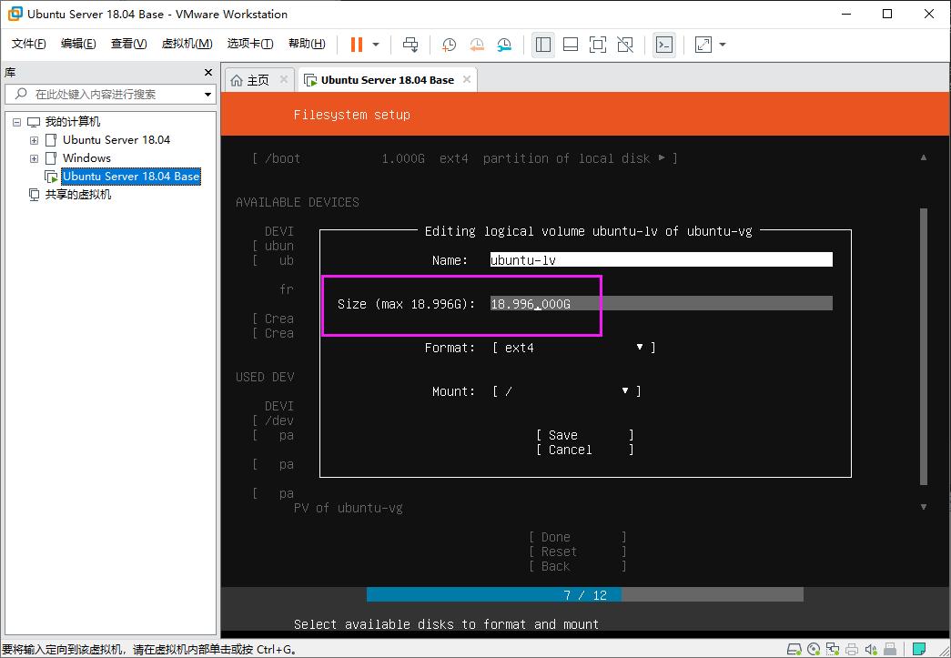 【Linux学习】1. 虚拟机中安装Ubuntu Server 18.04 LTS