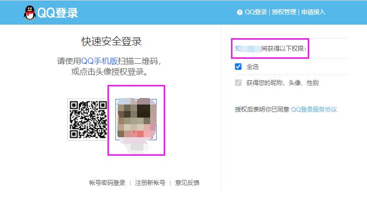 Laravel第三方登录开发之实现QQ登录
