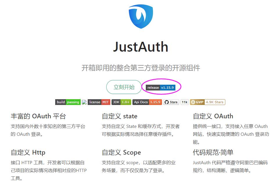 Spring Boot开发之使用JustAuth组件实现第三方登录(QQ、微博等)
