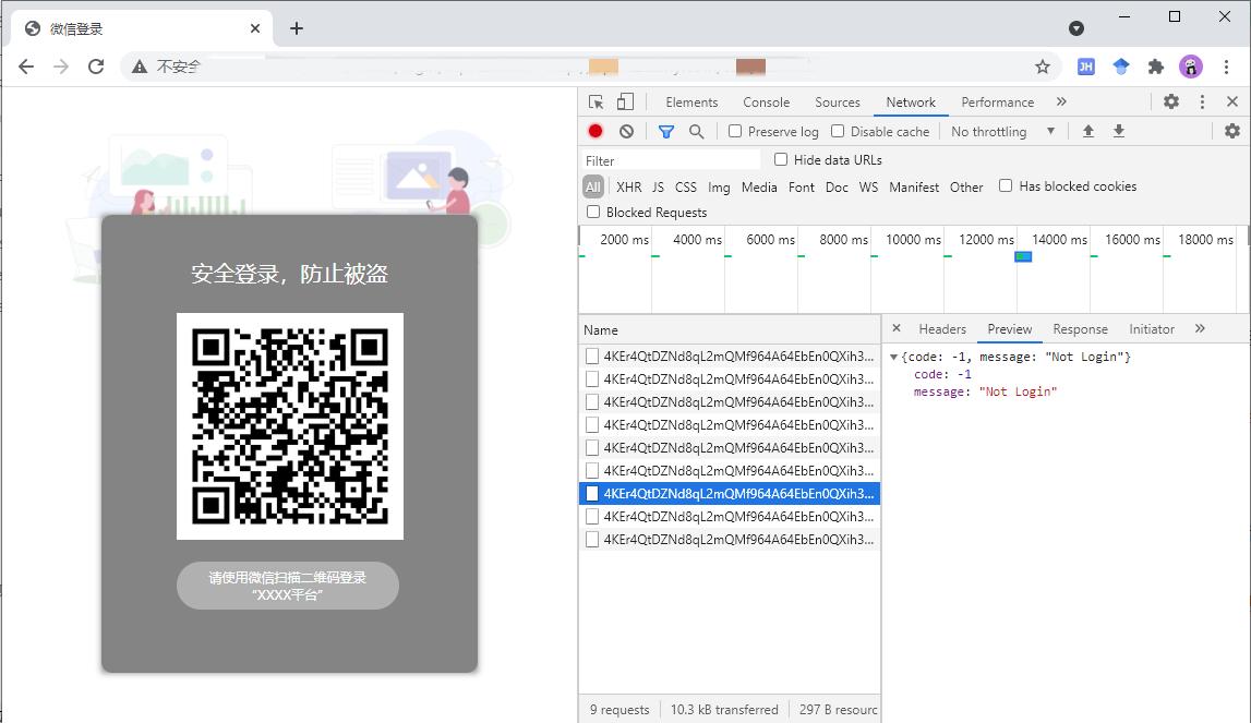 基于服务号的微信扫码关注公众号登录网站原理分析